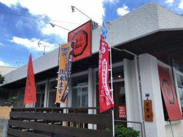 浦添市『麺処 まんねん』塩味、しょうゆ味、味噌味がある沖縄そば