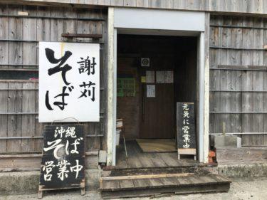 北谷『謝苅(じゃーがる)そば』景色よくオサレな店内。ちぢれ生麺が美味しい!