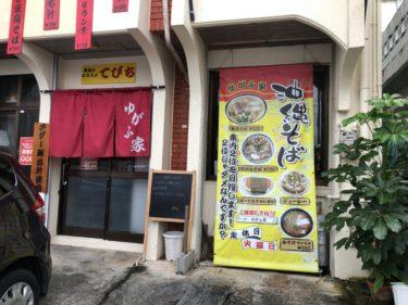 浦添市『ゆがふ家』生麺、ゆで麺、鰹(かつお)出汁、豚骨出汁選べます