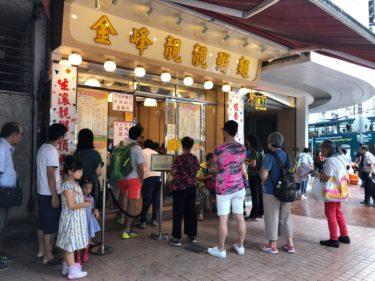香港旅行2019(金峰靚靚粥麺)