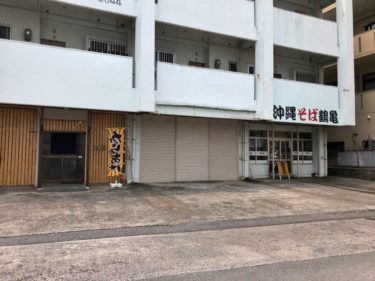 浦添市『沖縄そば鶴亀』平日は20食限定じゅーしー無料