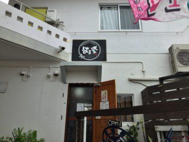 沖縄市『はま家』三枚肉と生麺がオススメ!ウマい!