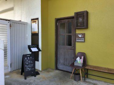 読谷村『まいにち食堂』県内唯一の生アーサそばが食べられるお店
