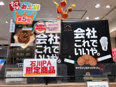 東京旅行2019_10(石川PAで「会社これでいいや。」を買う)