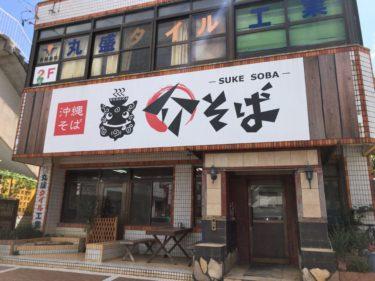 宜野湾市『介そば(すけそば)』沖縄そばでは珍しい鮪節を使用