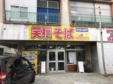 沖縄市『笑福そば』おきなわ倶楽部クーポン利用で沖縄そば