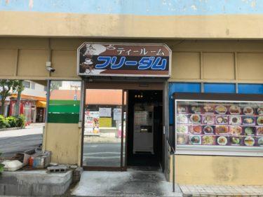 沖縄市『喫茶フリーダム』昭和のゲーム喫茶的な快適空間