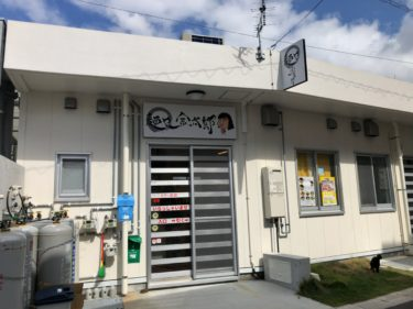 糸満市『麺や金太郎』おきなわ倶楽部クーポン利用
