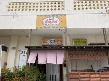 うるま市『緑萬食品ムック』コスパ最高で満腹必至!
