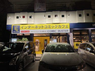 那覇市『コミックバスター天久新都心店』完全分煙、オートロック、シャワーあり