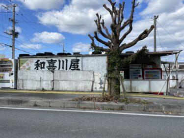 沖縄市『和喜川屋(わきがわや)』外観は若干アレですが味良し、コスパ良しの店でした