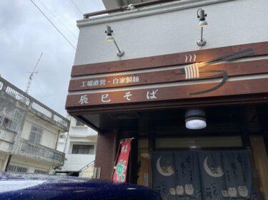 那覇市牧志『辰巳そば』工場直営・自家製麺。モチモチの麺が美味い!