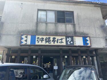 宜野湾市『沖縄そば ゆい 宇地泊店』具だくさんで麺ぎっしり!昔ながらの沖縄そば
