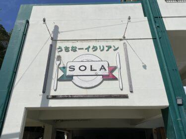 宜野湾市『うちなーイタリアンSOLA』沖縄そば始めてました!自家製生めんと炙り肉が超美味し!