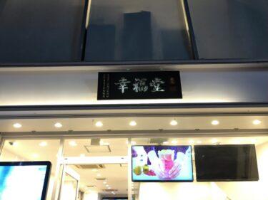 東京旅行2019_12(原宿竹下通り_幸福堂)