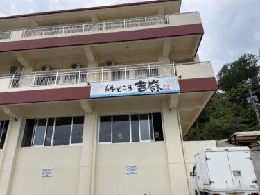 北中城村『縁どころ 吉嶺(ゆしんみ)』沖縄そばランチ始めました!で、行ってみた。