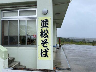 金武町『並松(なんまつ)そば』平麺とあっさり出汁で優しい味の沖縄そば