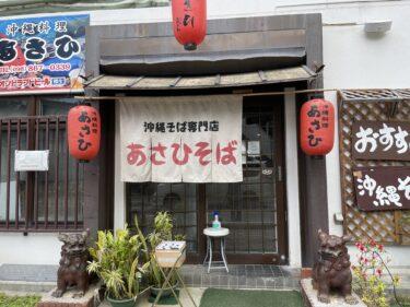 那覇市泉崎『沖縄料理あさひ』ランチタイムに沖縄そば食べました!