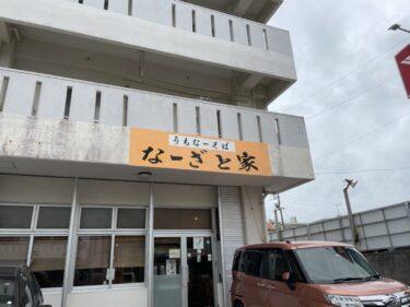 沖縄市『なーざと家』カツオ強めの出汁。昔ながらの沖縄そばで人気店