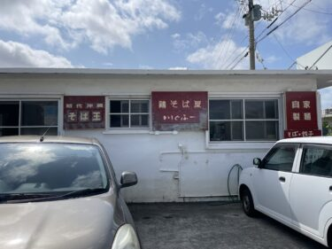 浦添市『鶏そば屋いしぐふー』鶏出汁に鶏塩、あぶり鶏トッピングで鶏づくしの沖縄そば