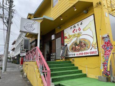 豊見城市『沖縄そば くくる』48時間寝かせた熟成自家製麵が独特の食感でアリです!