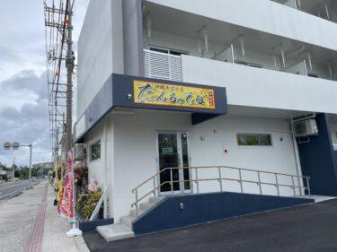 恩納村『たんちゃそば』地元客も観光客も入りやすい店!(たぶん)リピート客多し!