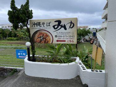 読谷村『沖縄そば みゆ』あぐー豚ベースの出汁とちぢれ生麺が最高に美味い!