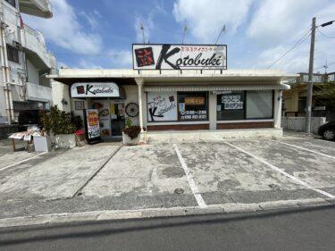 沖縄市『居酒屋Dining Kotobuki』ランチタイムに沖縄そば!夕方は外で焼き鳥販売もあり!