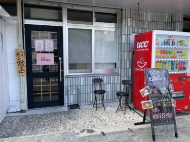 那覇市古波蔵『そば処KoHaRu』沖縄そば、軟骨ソーキ、ジューシー、全てが好みの味でした!
