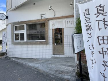 名護市『真打 田仲そば』ミシュランの麺職人プロデュースの麺とスープは美味すぎた!島豆めしもオススメ!