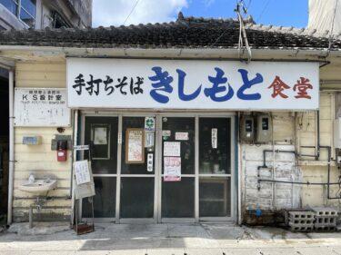 本部町『きしもと食堂』行列必至!創業明治38年の沖縄そば屋