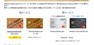 【悲報】『Amazon Mastercardゴールド』の超改悪